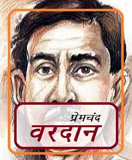 Download vardaan By Premchand in hindi pdf