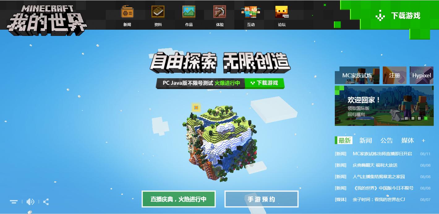 MINECRAFT UPDATE NEWS: MINECRAFT CHINA PB NOW!FIRST EVER