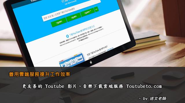 善用雲端服務提升工作效率:更友善的 Youtube 影片、音樂下載雲端服務 Youtubeto.com!