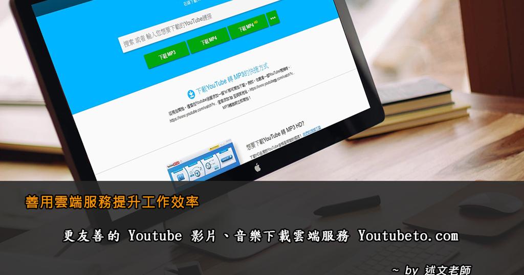 善用雲端服務提升工作效率:更友善的 Youtube 影片,音樂下載雲端服務 Youtubeto.com!