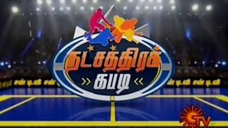 Natchathira Kabadi part 02 Sun TV Pongal Special 15-01-2017