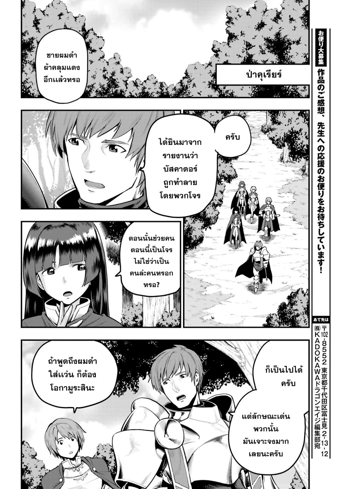 อ่านการ์ตูน Konjiki no Word Master 15 ภาพที่ 36