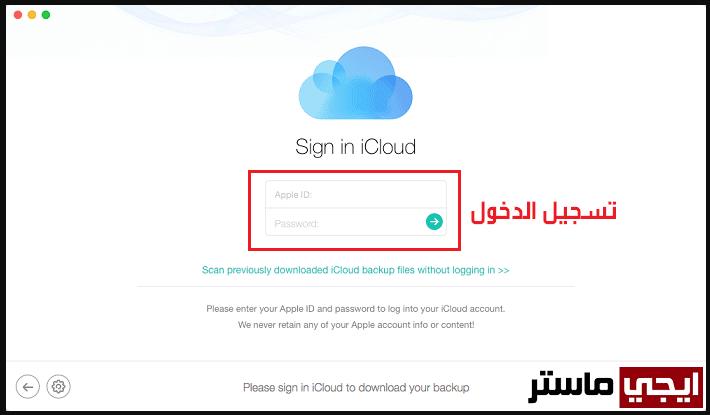 استرجاع سجل المكالمات للايفون بواسطة خدمة iCloud