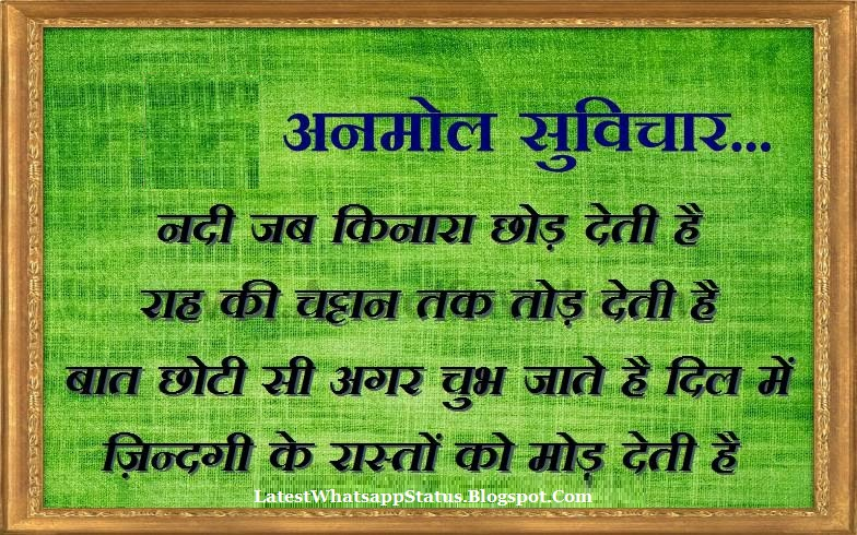 best anmol vachan images in hindi font - whatsapp status
