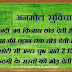 Best Anmol Vachan Images In Hindi Font