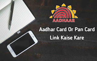 Link_Aadhar_pan_Hindi