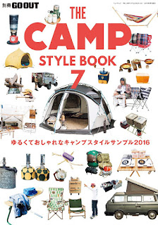 GO OUT特別編集 OUTDOOR GEAR BOOK Vol.07, manga, download, free