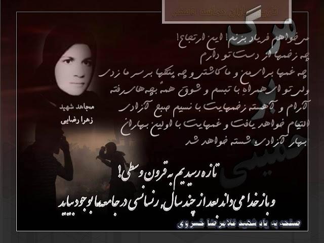 مجاهد شهید زهرا رضايي