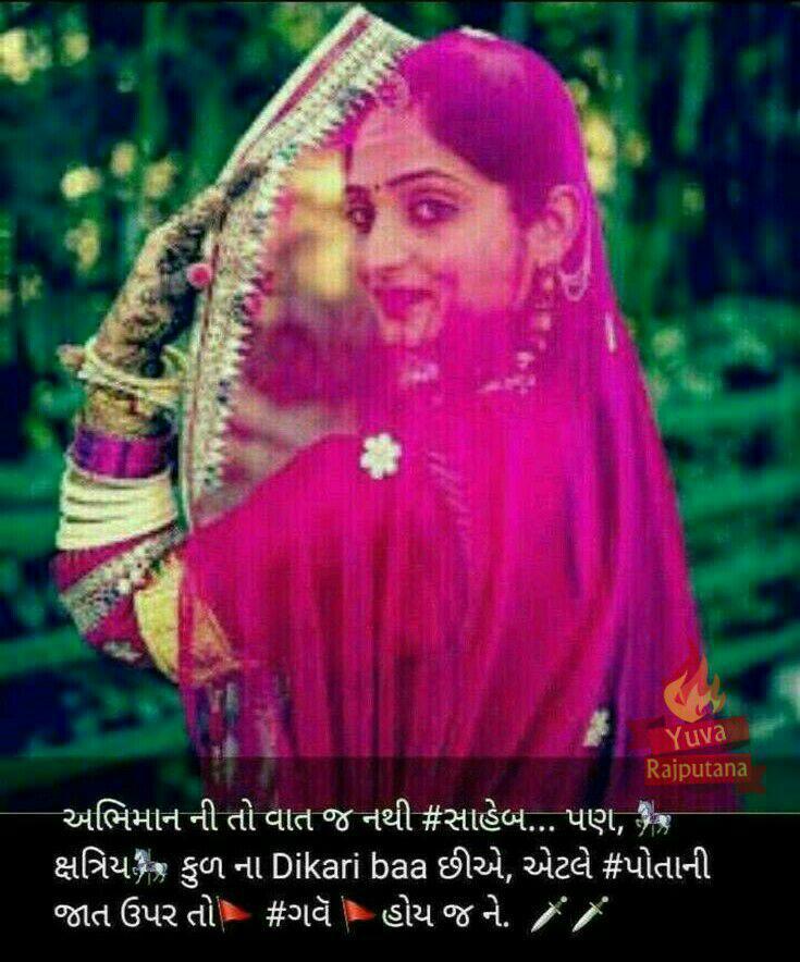 ક્ષત્રિય કુળ ના દીકરીબા | Baisa Attitude Status Gujarati | Yuva Rajputana