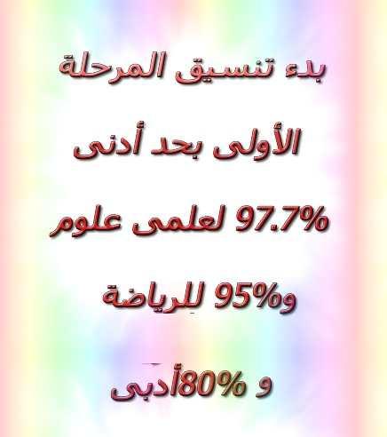 بدء تنسيق المرحلة الأولى بحد أدنى97.7% لعلمى علوم و95% للرياضة و80%أدبى