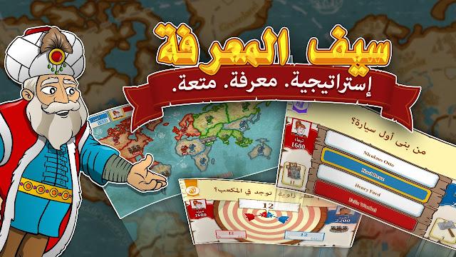 تحميل لعبة سيف المعرفة Saif Almarifa برابط مباشر للموبايل الاندرويد apk والايفون