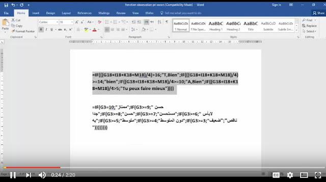 طريقة إضافة ملاحظات الأستاذ بكل سهولة لبرنامج مسار للإعدادي و الإبتدائي