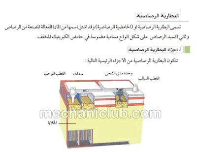 كتاب شرح بطارية السيارة وبدء الحركة PDF