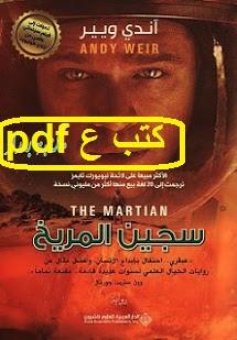 تحميل رواية المريخي(سجين المريخ) pdf آندي وير