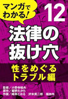 [Manga] マンガでわかる! 法律の抜け穴 第01 12巻 [Manga de Wakaru! Horitsu No Nukeana Vol 01 12], manga, download, free