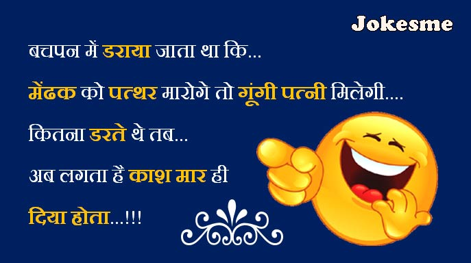 Hindi Jokes ka Tadka Jokes Collection