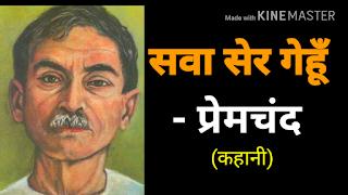 Premachnd, premchand story, sawa ser gehun, सवा सेर गेहूं , premchand kahani, प्रेमचंद कहानी सवा सेर गेहूं