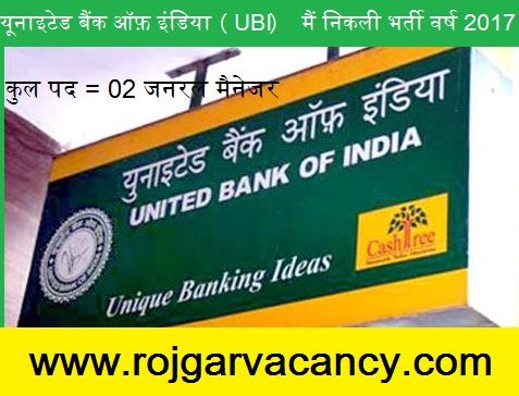 http://www.rojgarvacancy.com/2017/05/02-general-manager-united-bank-of-india.html