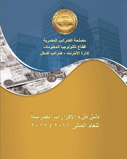 الدليل الارشادى للإقرارات الضريبية
