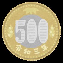 日本の硬貨のイラスト(令和・新500円)