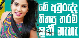 Gossip Chat With Rithu Akarsha | Gossip Lanka Hot News