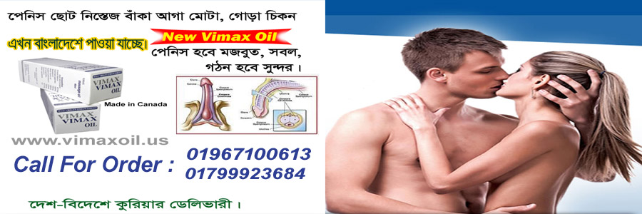 vimax oil made in canada welcome to health shop bangladesh