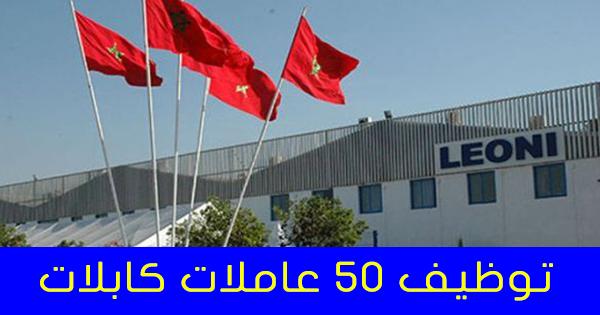 توظيف 50 عاملات كابلات السيارات حاصلات على البكالوريا او دبلوم جامعي او دبلوم التكوين المهني بمدينة برشيد