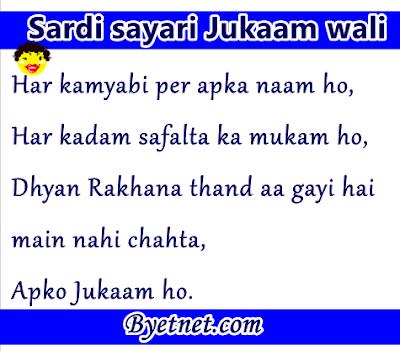jukaam-sardi-hindi-sayari