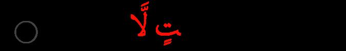 Satu Buah Pada Ayat 17 QS. Al-Baqarah