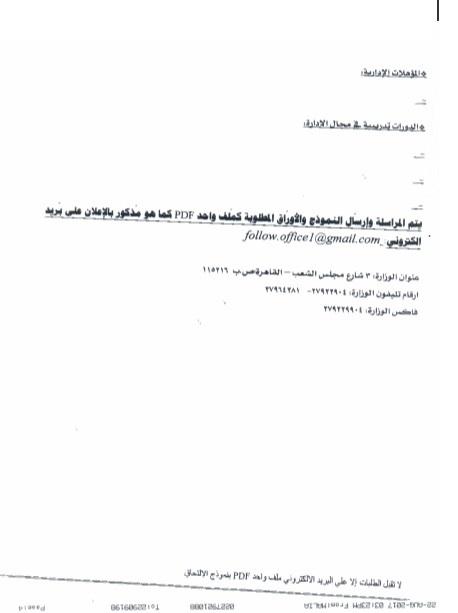 اعلان وظائف وزارة الصحة بالمحافظات ونموذج التقديم للوظيفة - تقدم الان