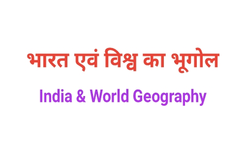 Top 10 GK 05 | Indian Geography | भारत का भूगोल | Specially For Upcoming Competitive Examinations