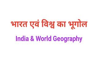 18 | Static GK In Hindi | भारत एवं विश्व के भूगोल पर आधारित प्रश्न।