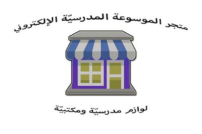 متجر الموسوعة المدرسية الإلكتروني - لوازم مدرسية ومكتبية