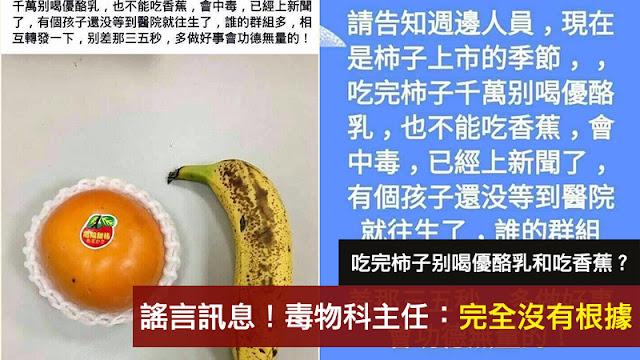 柿子和香蕉不能一起吃 千萬别喝優酪乳 謠言