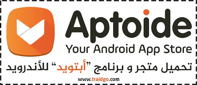 برنامج أبتويد Aptoide  للأندرويد