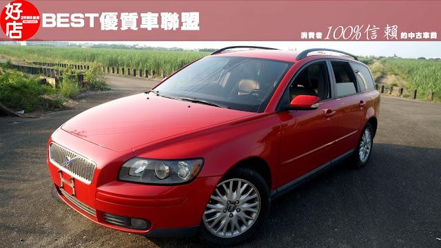 2004年 VOLVO V50 紅色 富豪中古車