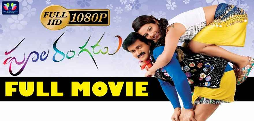 Poola Rangadu (2012) Telugu 720p & 480p HDRip Download