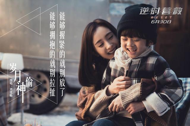 Reset Yang Mi Hummer Zhang