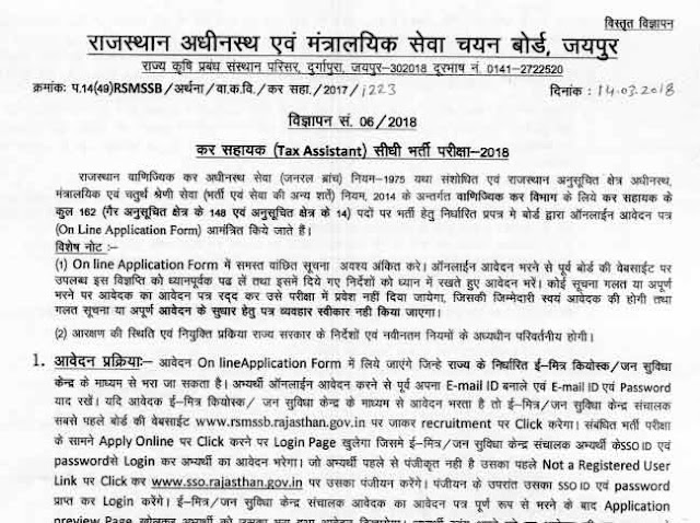Rajasthan Tax Assistant Recruitment 2018 - 162 Posts - Exam Tyaari