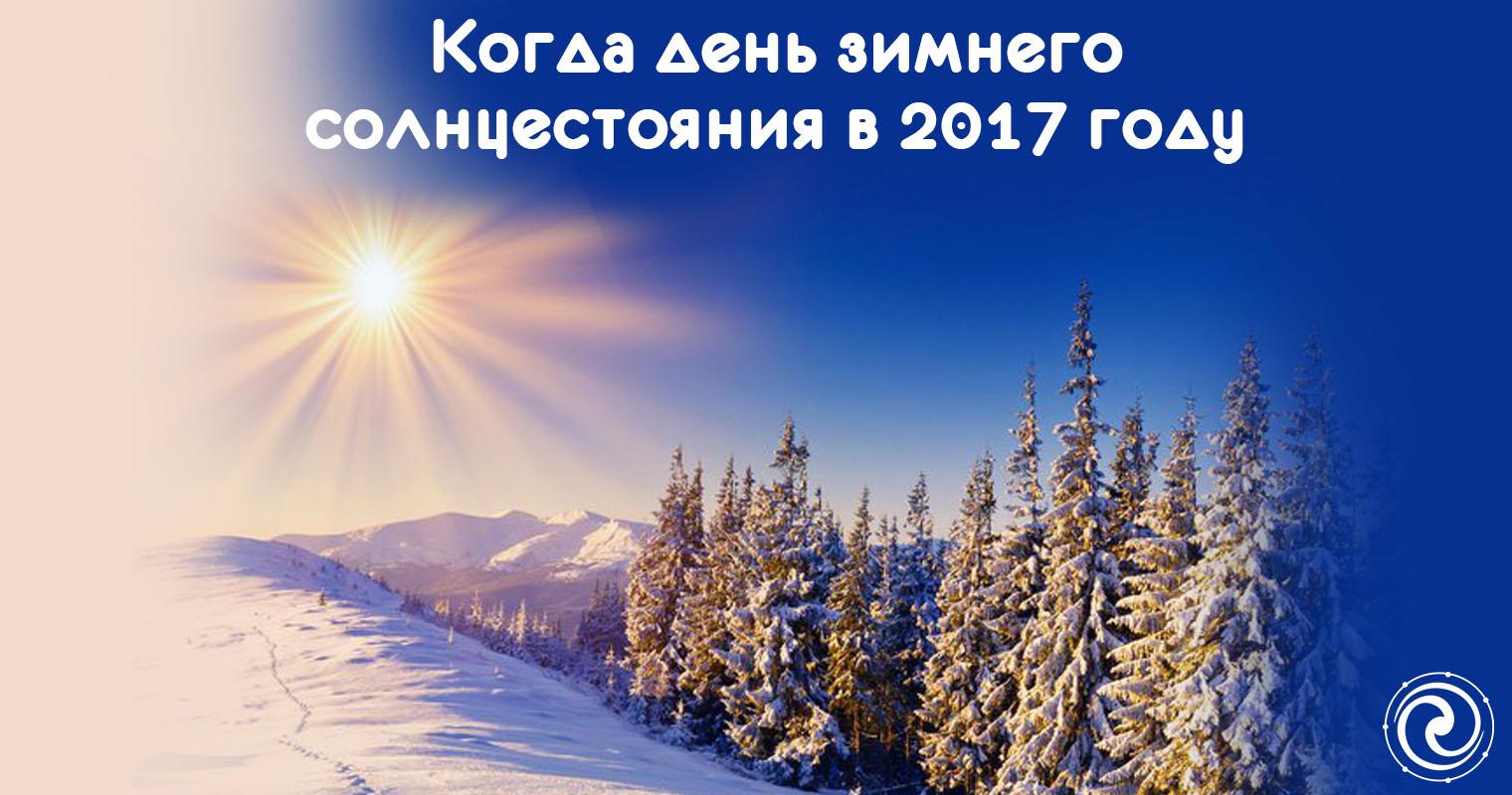 День зимнего солнцестояния 2017: приметы, обряды, молитвы и заговоры