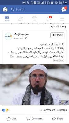 بيان مزيف لوفاة سليمان العودة