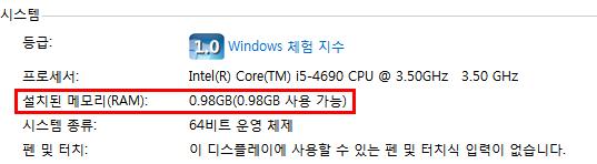 윈도우 7 Xen 가상화 운용 시 사용되는 메모리 용량
