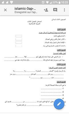 اختبارات الفصل الثالث مادة التربية الاسلامية السنة الثالثة ابتدائي الجيل الثاني