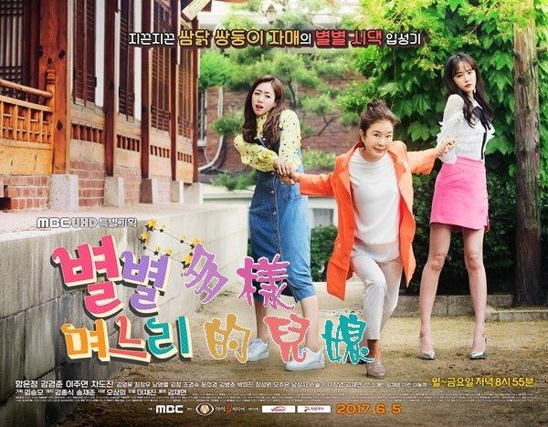《2017韓國電視劇 多樣的兒媳 》世仇家的兒媳 ~咸恩晶、姜慶俊