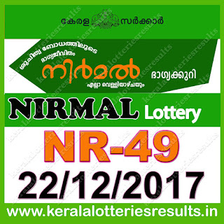 keralalotteriesresults.in, kerala lottery, kl result,  yesterday lottery results, lotteries results, keralalotteries, kerala lottery, keralalotteryresult, kerala lottery result, kerala lottery result live, kerala lottery today, kerala lottery result today, kerala lottery results today, today kerala lottery result, kerala lottery result 22-12-2017, nirmal lottery results, kerala lottery result today nirmal, nirmal lottery result, kerala lottery result nirmal today, kerala lottery nirmal today result, nirmal kerala lottery result, Nirmal lottery NR 49 results 22-12-2017, NIRMAL lottery NR 49, live nirmal lottery NR-49, Nirmal lottery, kerala lottery today result nirmal, nirmal lottery NR-49 22/12/2017, today nirmal lottery result, nirmal lottery today result, nirmal lottery results today, today kerala lottery result nirmal, kerala lottery results today nirmal, nirmal lottery today, today lottery result nirmal, nirmal lottery result today, kerala lottery result live, kerala lottery bumper result, kerala lottery result yesterday, kerala lottery result today, kerala online lottery results, kerala lottery draw, kerala lottery results, kerala state lottery today, kerala lottare, kerala lottery result, lottery today, kerala lottery today draw result, kerala lottery online purchase, kerala lottery online buy, buy kerala lottery online