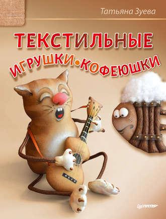 https://www.litres.ru/tatyana-zueva/tekstilnye-igrushki-kofeushki-21588936/?Ifrom=301413480