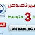 تحضير نص درهم السل لغة عربية للسنة الثالثة متوسط الجيل الثاني