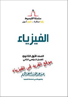 سلسلة التبسيط ـ فيزياء الصف الأول الثانوي الفصل الدراسي الثانيpdf برابط مباشر، سلسلة تبسيط الفيزياء للصف الأول الثانوي الفصل الدراسي الثانيpdf برابط مباشر، ص2ـ ف2، منهج السعودية