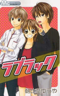 Love Luck (Asahina Yuuya)