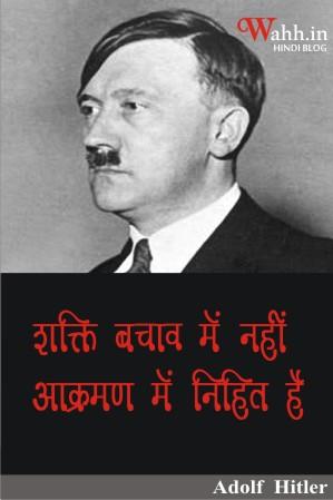 Adolf-Hitler-ke-vichar